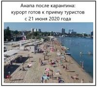 Анапа после карантина: курорт готов к приему туристов с 21 июня 2020 года