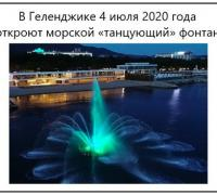 В Геленджике 4 июля 2020 года откроют морской «танцующий» фонтан