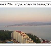 3 июля 2020 года, новости Геленджика