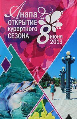 Геленджик на открытие сезона 2011
