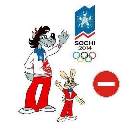 Въезд в Сочи запрещен