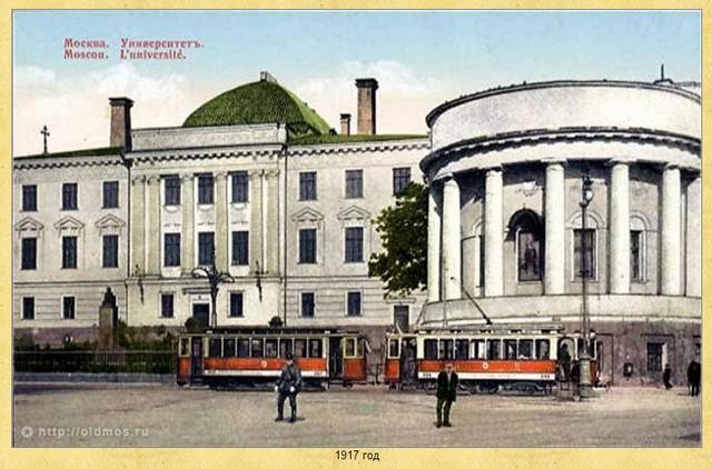 Московский университет 1917 год