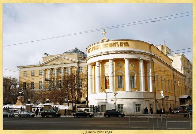 Московский университет 2010 год