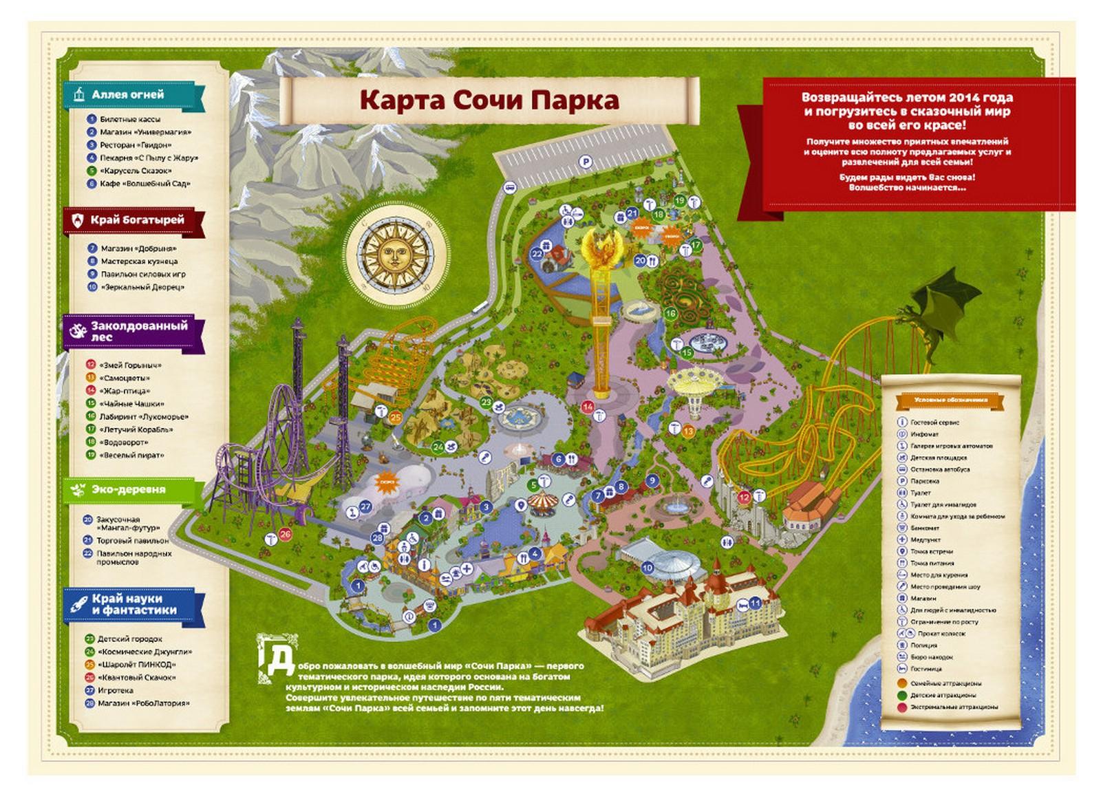 Карта Сочи-парка