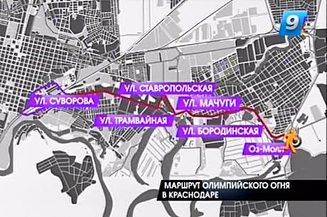 Маршрут Олимпийского огня в Краснодаре