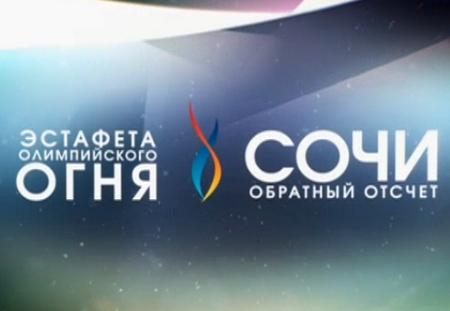 Эстафета Олимпийского огня фильм