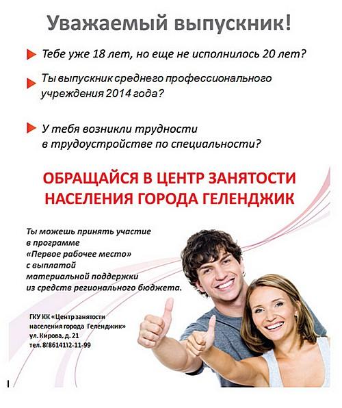 Центр занятости для молодежи