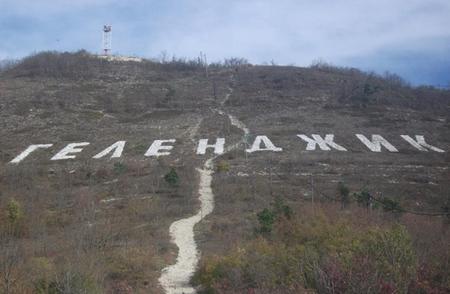 Надпись на горе Геленджик