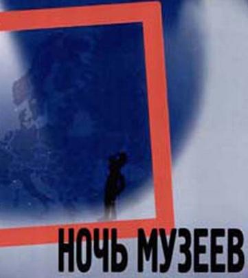 Ночь музеев в Сочи