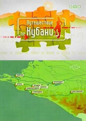 Путешествие по Кубани
