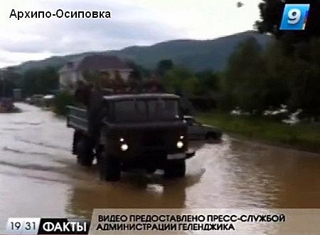 Архипо-Осиповка - река Вулан  14 июня 2014 года