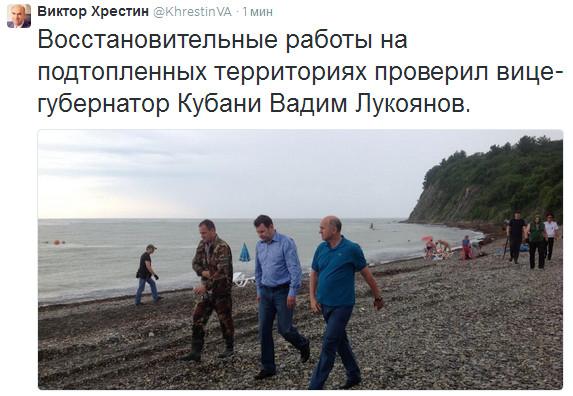 Архипо-Осиповка 15 июня 2014 года