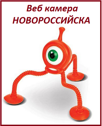 Веб камера Новороссийска