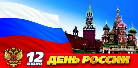 День России в Геленджике