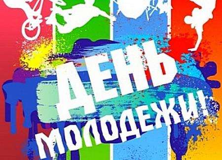 День молодежи в Краснодаре