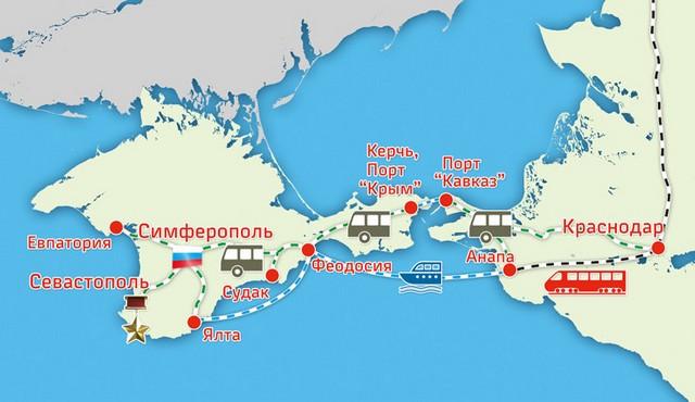 Единый билет в Крым 2014
