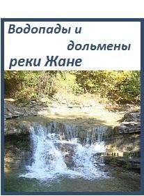 Водопады и дольмены реки Жане