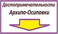 Достопримечательности Архипо-Осиповки