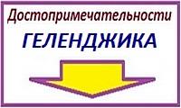 Достопримечательности Геленджика