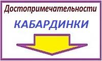 Достопримечательности Кабардинки