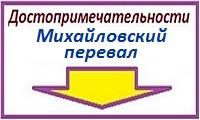 Достопримечательности Михайловский перевал