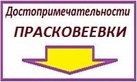 Достопримечательности Прасковеевки