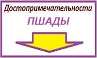 Достопримечательности Пшады