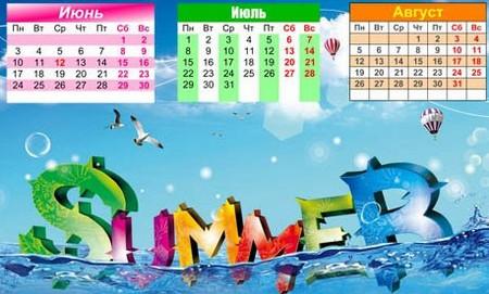 Июнь, июль, август