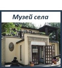 Музей Архипо-Осиповки