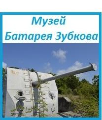 Музей батарея Зубкова