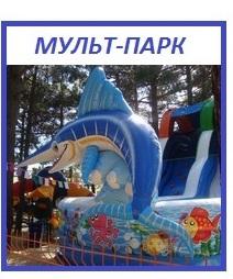 Мульт-парк
