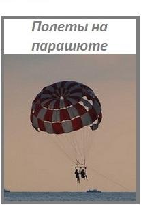 Полеты на парашюте