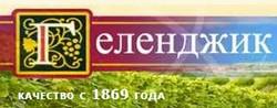 Товарный знак АПК Геленджик