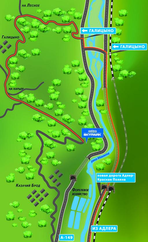 Дорога на Скай-парк в Сочи