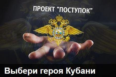 Выбери героя Кубани