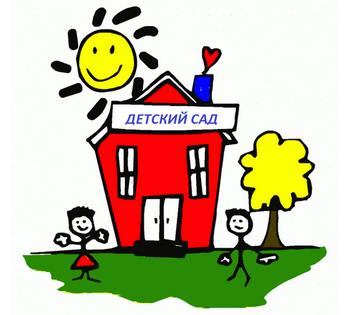 Детский сад в геленджике
