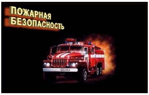 Меры пожарной безопасности зимой