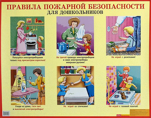 Пожарная безопасность картинки для школьников и дошкольников  Правило 4