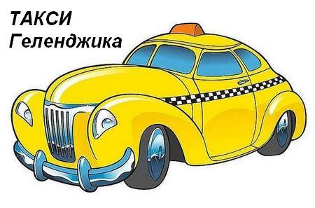 Такси Геленджика телефоны