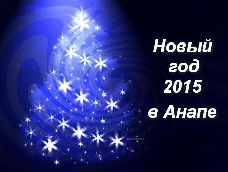 Новый год Анапа