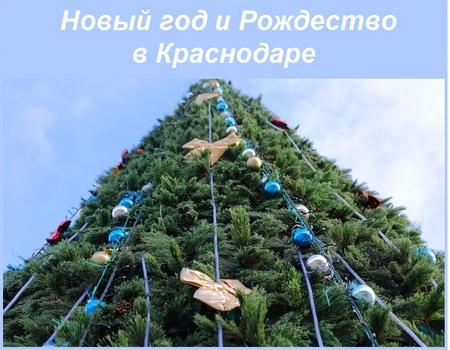 Новый год в Краснодаре