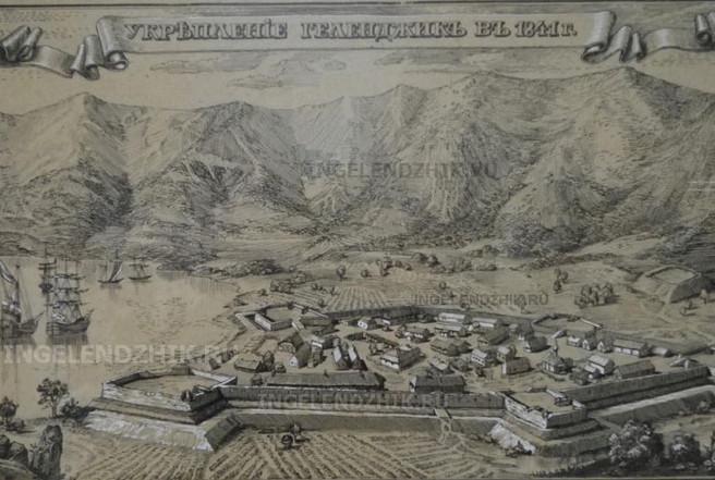 Геленджик 1841 год