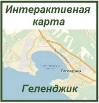 Интерактивная карта Геленджика