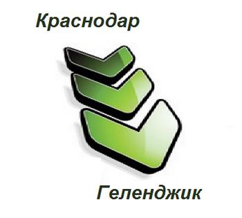 Краснодар-Геленджик
