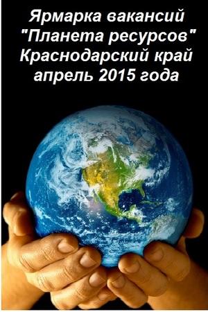 Планета ресурсов