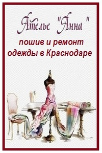 Ателье Анна в Краснодаре