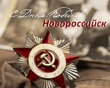 День Победы Новороссийск
