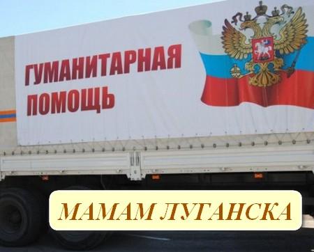 Мамам Луганска
