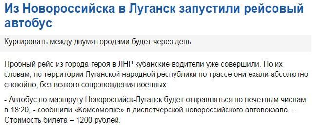 Новороссийск - Луганск