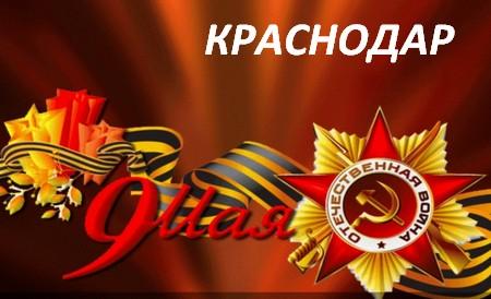 9 мая Краснодар